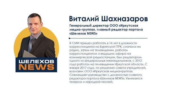 Основного редактора «Шелехов NEWS» избили неизвестные