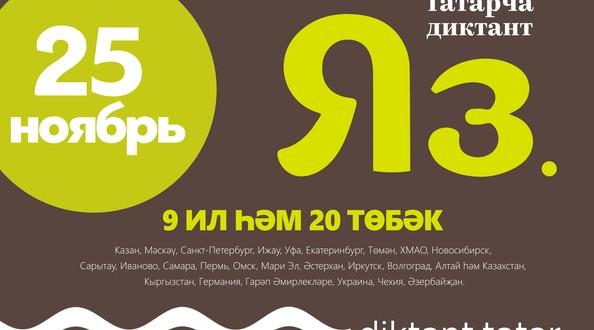 25ноября челнинцы смогут написать «Татарча диктант»