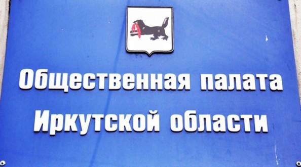 Владимир Шпрах переизбран главой Общественной палаты Иркутской области