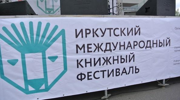 Фонд Дерипаски отменил из-за санкций книжный фестиваль вИркутске