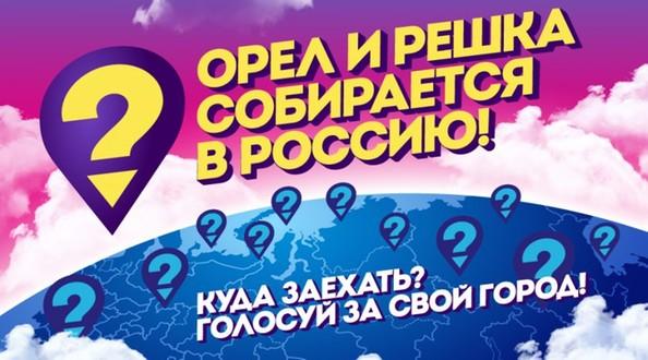 Белгород иСтарый участвует вголосовании телепрограммы «Орёл ирешка»