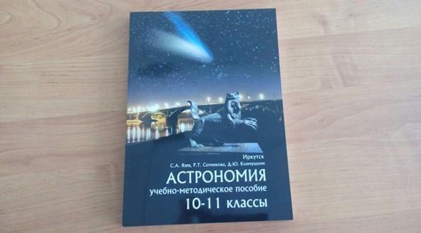 Наобразовательном пленуме вИркутске представили новый учебник поастрономии