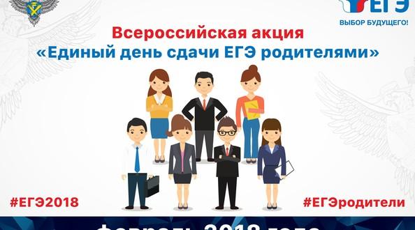 ВКузбассе родителям 11-классников предлагают написать ЕГЭ