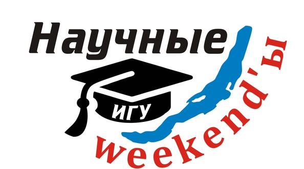 """Научные weekend-Ы"" стартуют в Иркутске"