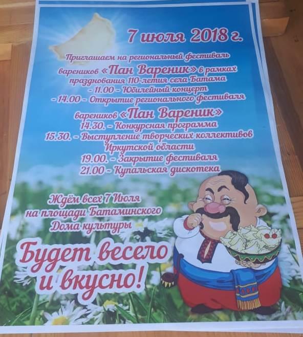 Фестиваль «Пан вареник» проведут вИркутской области